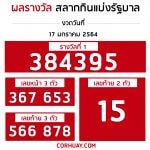 ตรวจหวย 17 มกราาคม 2564 ผลสลากกินแบ่งรัฐบาล ตรวจรางวัลที่ 1